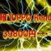 【悲報】OPPO Reno3 A、39800円・・・ | 社不改革