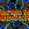 激安スマホ界の貴公子こと「Redmi Note 9s」がMN特価4900円!!! | 社不改革