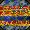 本当におススメできる格安simは3社だけ!【格安スマホ通信会社比較】 | 社不改革